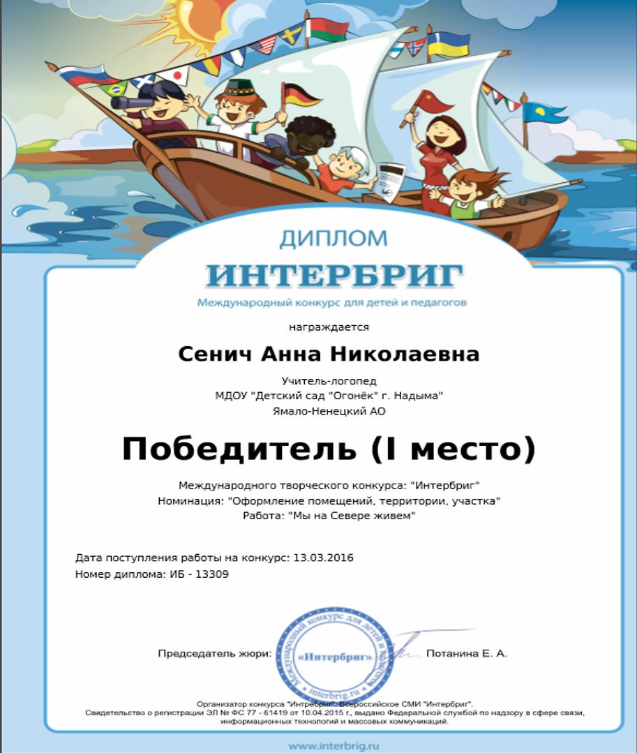 Международные конкурсы детей и педагогов
