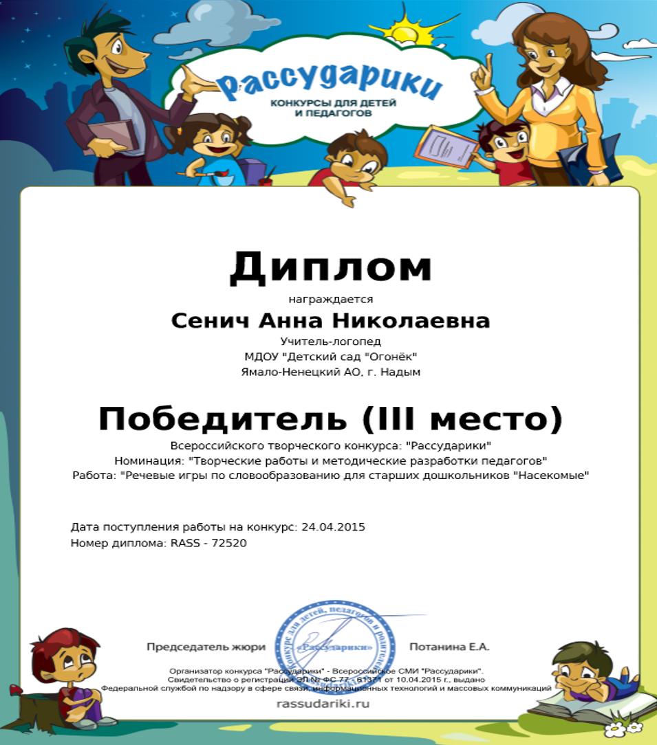 Экспресс конкурсы для детей и воспитателей